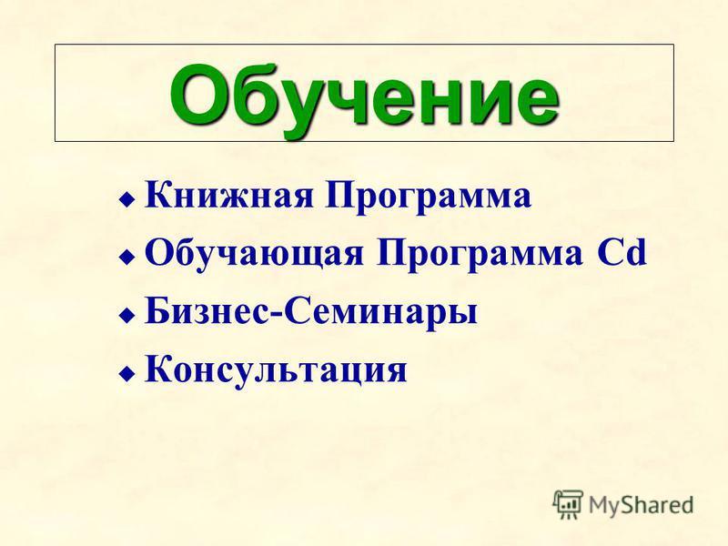 Обучение Книжная Программа Обучающая Программа Cd Бизнес-Семинары Консультация