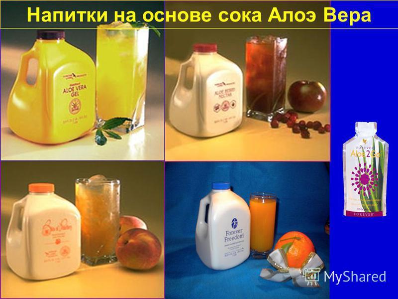 Напитки на основе сока Алоэ Вера