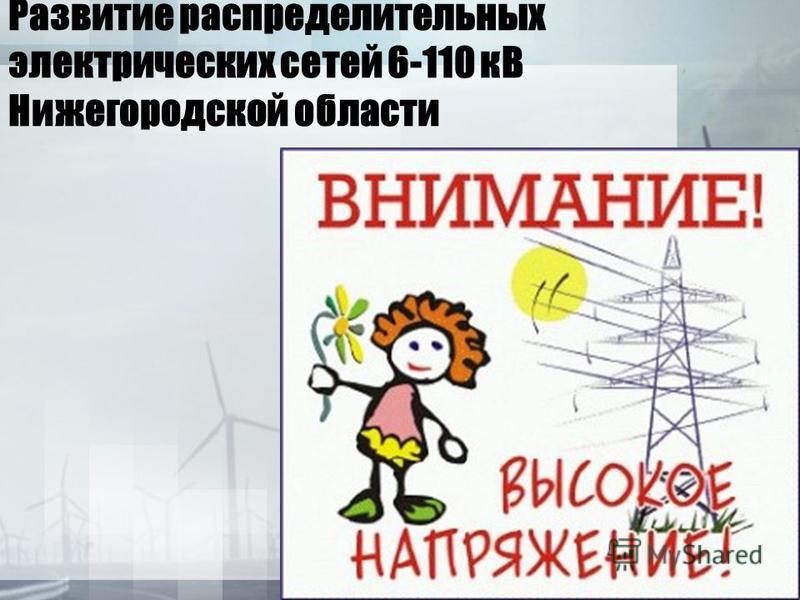 Развитие распределительных электрических сетей 6-110 кВ Нижегородской области