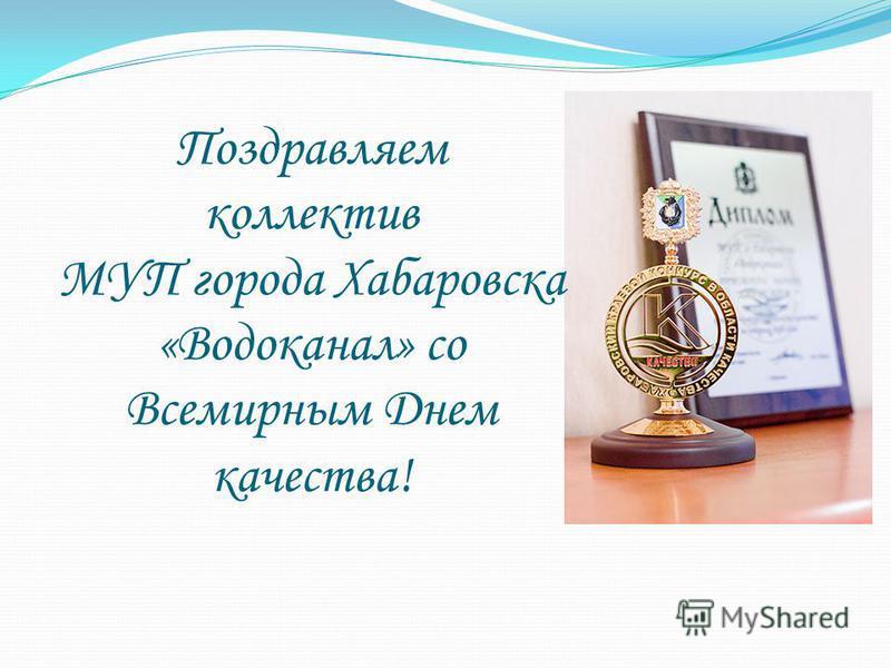 Поздравляем коллектив МУП города Хабаровска «Водоканал» со Всемирным Днем качества!