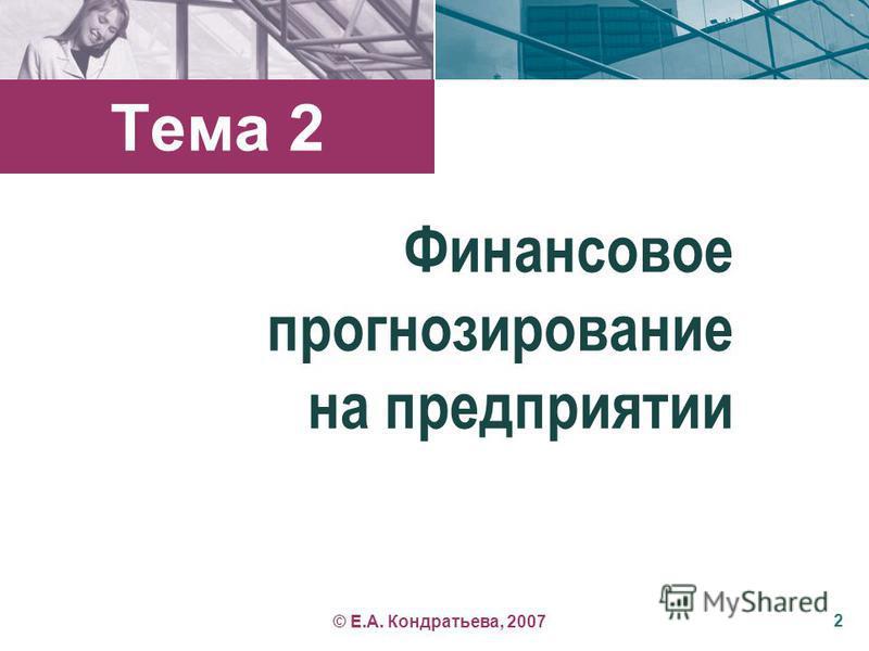 Финансовое прогнозирование на предприятии 2 © Е.А. Кондратьева, 2007