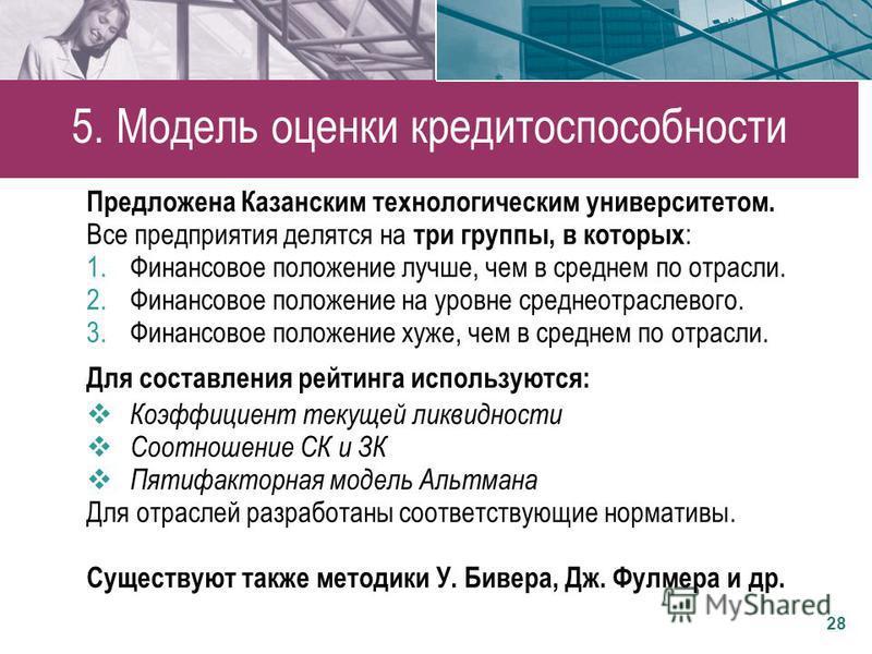 Предложена Казанским технологическим университетом. Все предприятия делятся на три группы, в которых : 1. Финансовое положение лучше, чем в среднем по отрасли. 2. Финансовое положение на уровне среднеотраслевого. 3. Финансовое положение хуже, чем в с