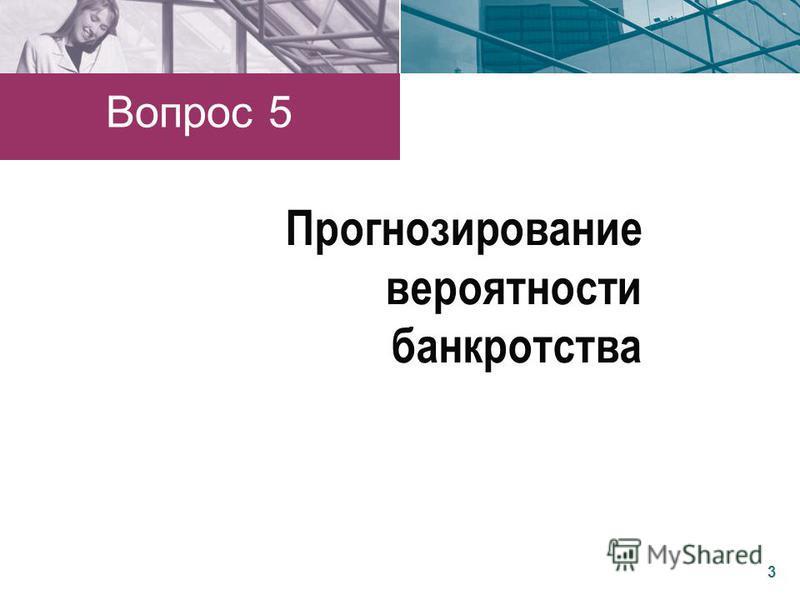 Прогнозирование вероятности банкротства 3 Вопрос 5