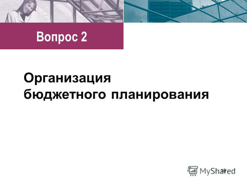 Организация бюджетного планирования 19 Вопрос 2