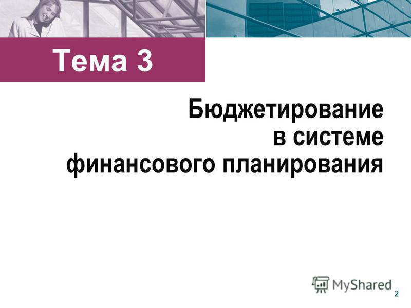 Тема 3 Бюджетирование в системе финансового планирования 2