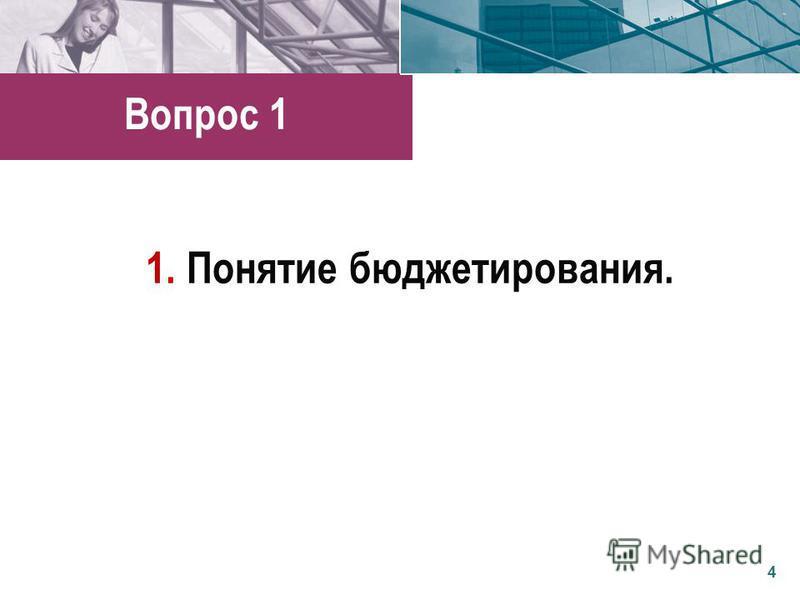 4 Вопрос 1 1. Понятие бюджетирования.