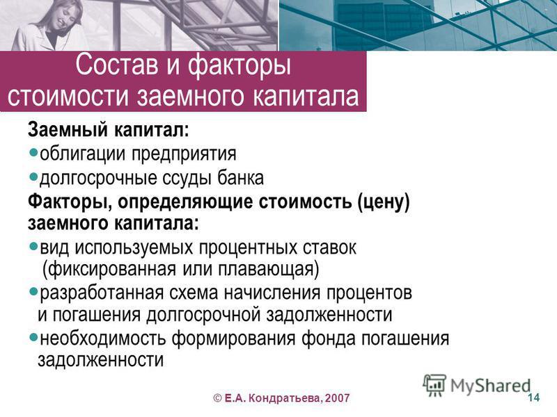 Порядок определения стоимости заемного капитала Вопрос 2 13 © Е.А. Кондратьева, 2007