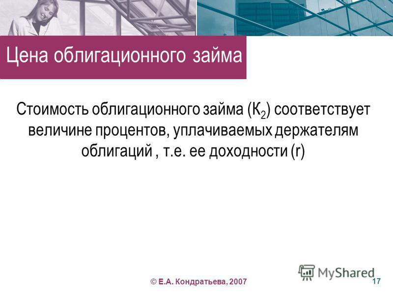В России формула применима, если величина процентов по ссуде не превышает учетной ставки Банка России, увеличенной на 3%. Согласно Положению о составе затрат проценты по долгосрочным ссудам банка включаются в себестоимость предприятия только в таком