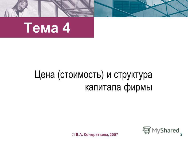ДОЛГОСРОЧНАЯ ФИНАНСОВАЯ ПОЛИТИКА Е.А. Кондратьева / ИСП ФА Тема 4