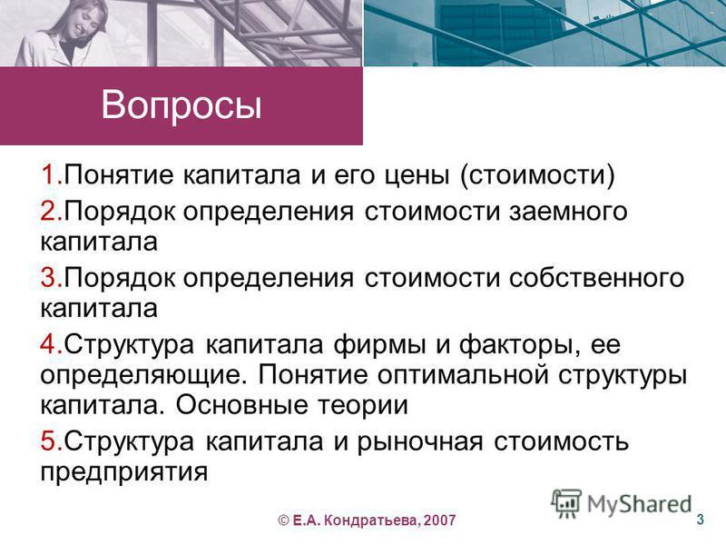 Цена (стоимость) и структура капитала фирмы 2 © Е.А. Кондратьева, 2007