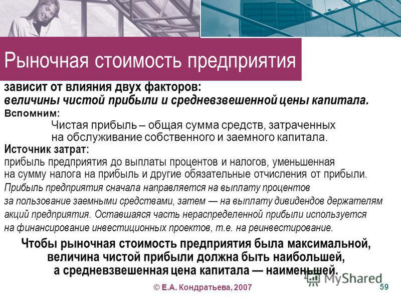 Вопрос 5 Структура капитала и рыночная стоимость предприятия 58 © Е.А. Кондратьева, 2007