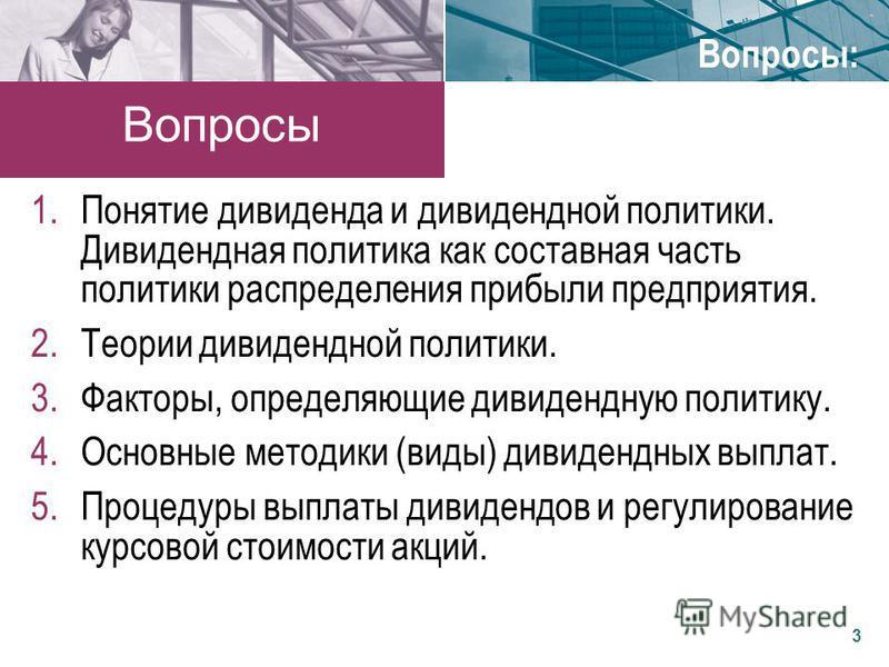 Дивидендная политика предприятия 2 © Е.А. Кондратьева, 2007