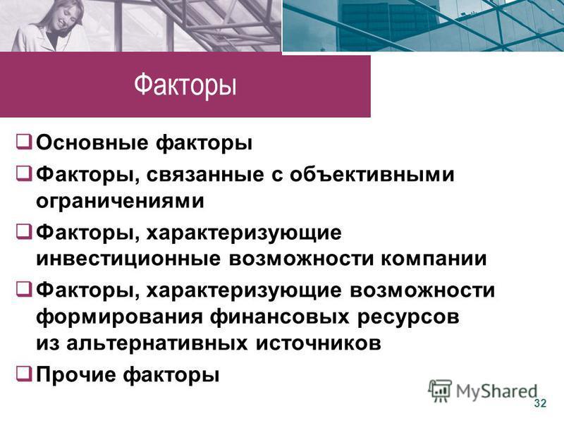 Факторы, определяющие дивидендную политику предприятия 31 Вопрос 2