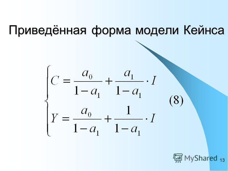 13 Приведённая форма модели Кейнса