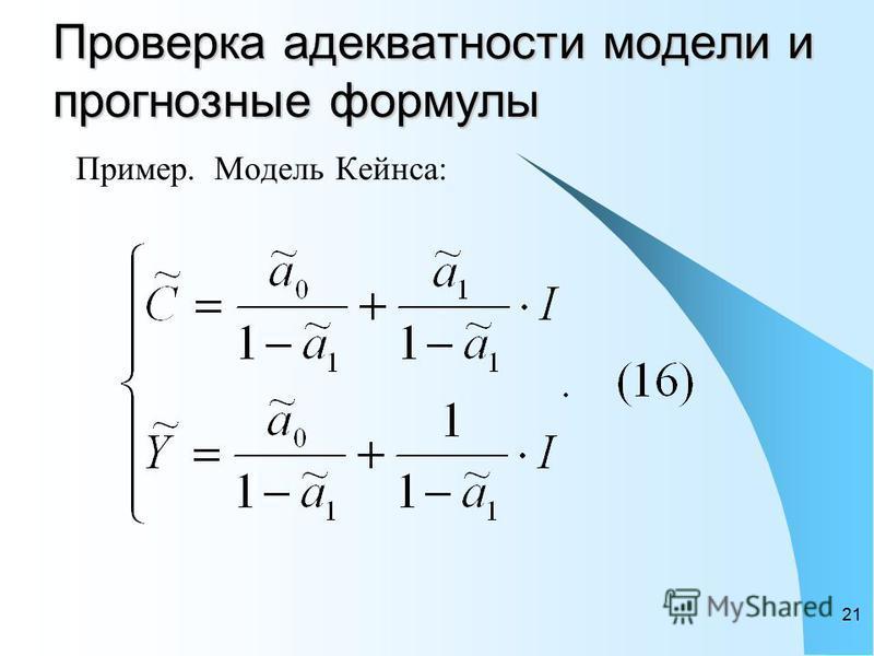 21 Проверка адекватности модели и прогнозные формулы Пример. Модель Кейнса: