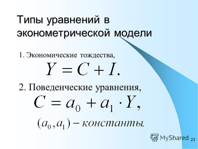 23 Типы уравнений в эконометрической модели 1. Экономические тождества, 2. Поведенческие уравнения,