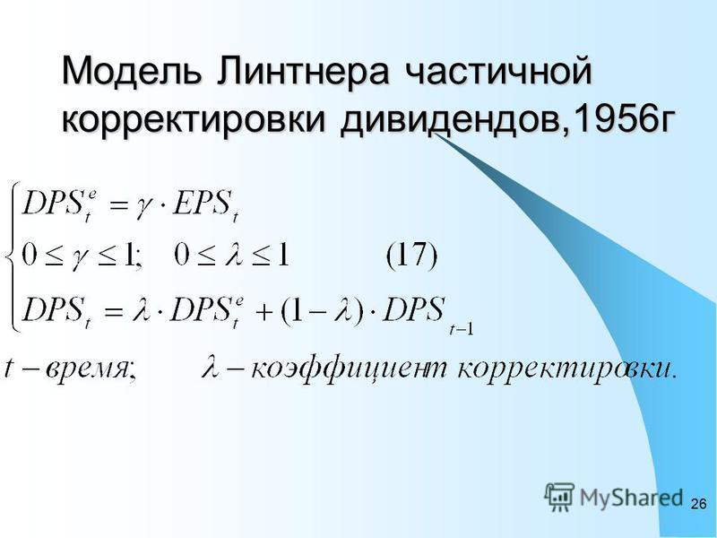 26 Модель Линтнера частичной корректировки дивидендов,1956 г