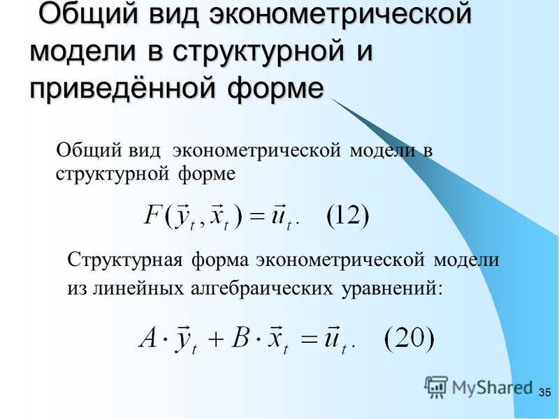 35 Общий вид эконометрической модели в структурной и приведённой форме Общий вид эконометрической модели в структурной и приведённой форме Общий вид эконометрической модели в структурной форме Структурная форма эконометрической модели из линейных алг