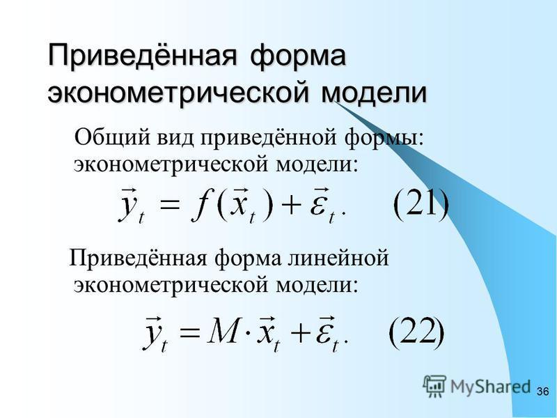 36 Приведённая форма эконометрической модели Общий вид приведённой формы: эконометрической модели: Приведённая форма линейной эконометрической модели: