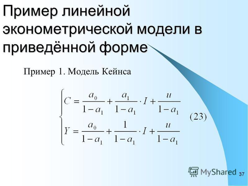 37 Пример линейной эконометрической модели в приведённой форме Пример 1. Модель Кейнса