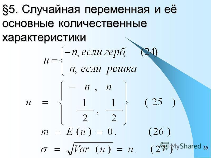 38 §5. Случайная переменная и её основные количественные характеристики