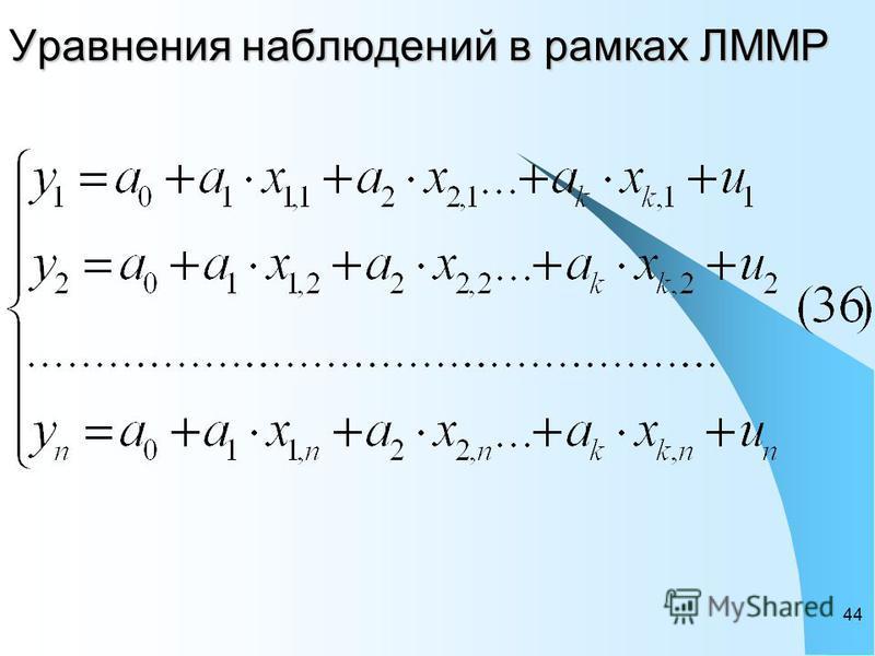 44 Уравнения наблюдений в рамках ЛММР