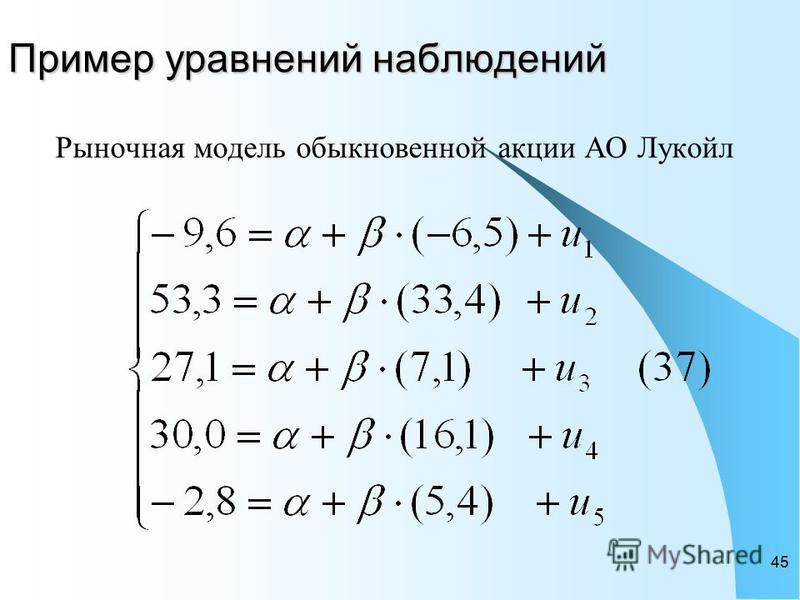 45 Пример уравнений наблюдений Рыночная модель обыкновенной акции АО Лукойл