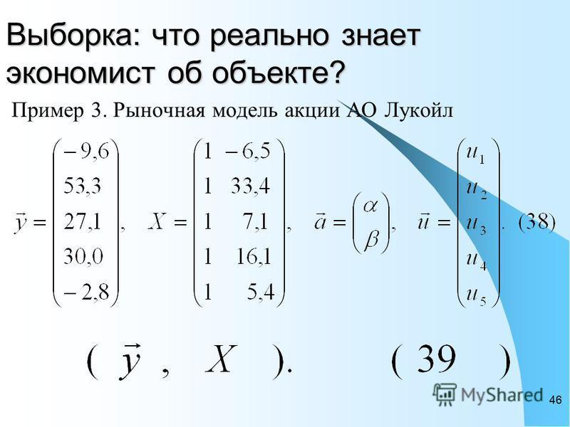 46 Выборка: что реально знает экономист об объекте? Пример 3. Рыночная модель акции АО Лукойл