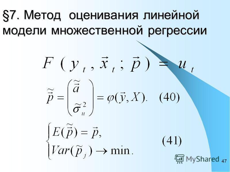 47 §7. Метод оценивания линейной модели множественной регрессии