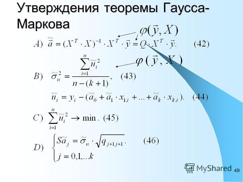 49 Утверждения теоремы Гаусса- Маркова