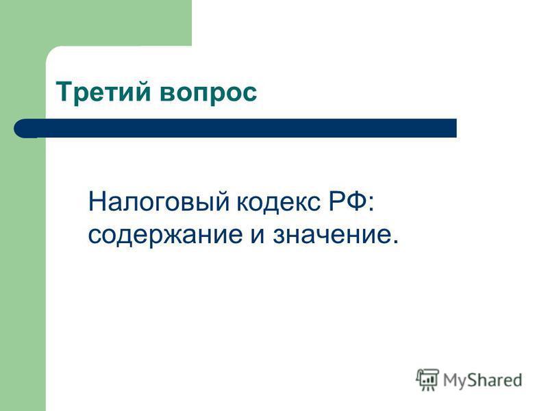 Третий вопрос Налоговый кодекс РФ: содержание и значение.