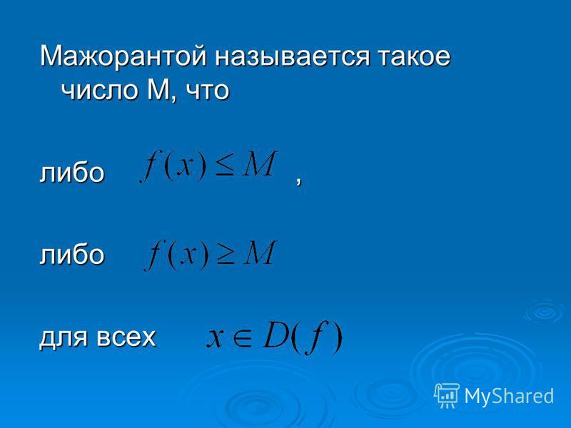 Мажорантой называется такое число М, что либо, либо для всех