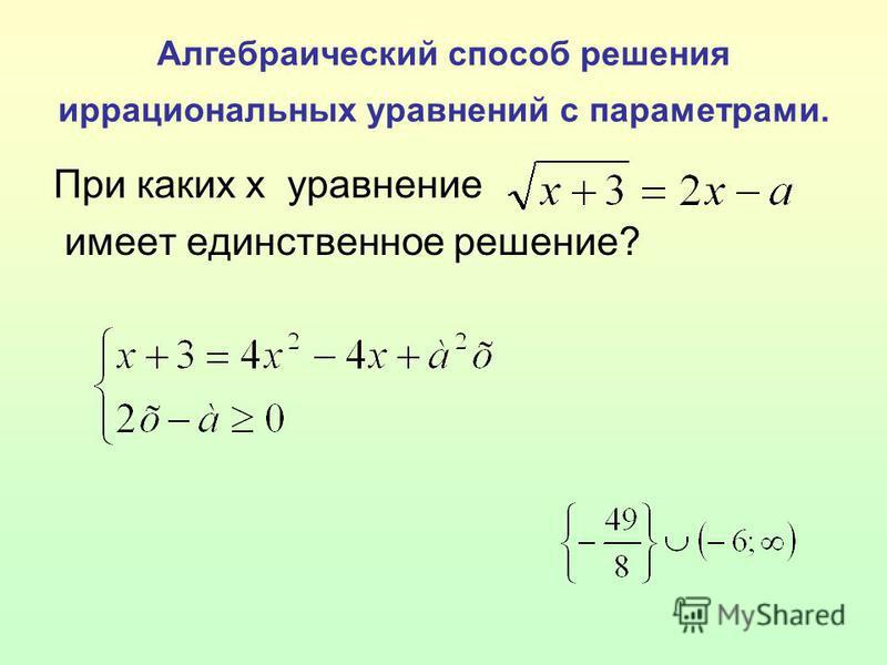 Алгебраический способ решения иррациональных уравнений с параметрами. При каких х уравнение имеет единственное решение?