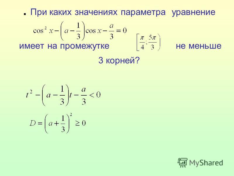. При каких значениях параметра уравнение имеет на промежутке не меньше 3 корней?