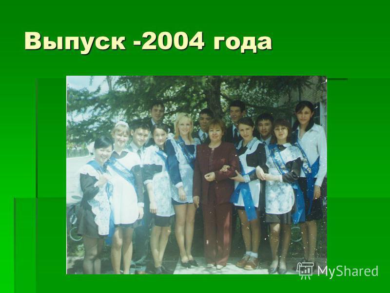 Выпуск -2004 года