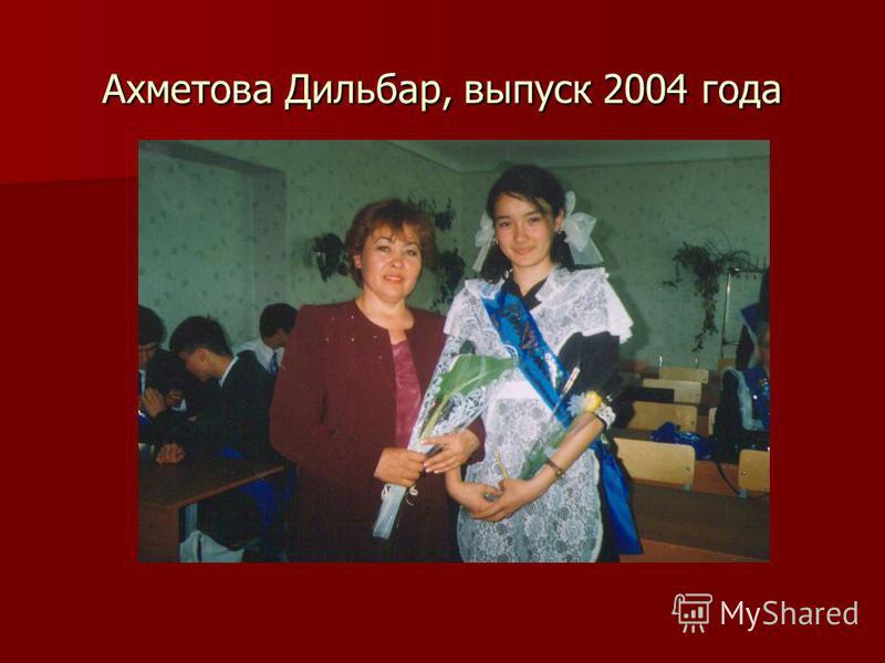 Ахметова Дильбар, выпуск 2004 года