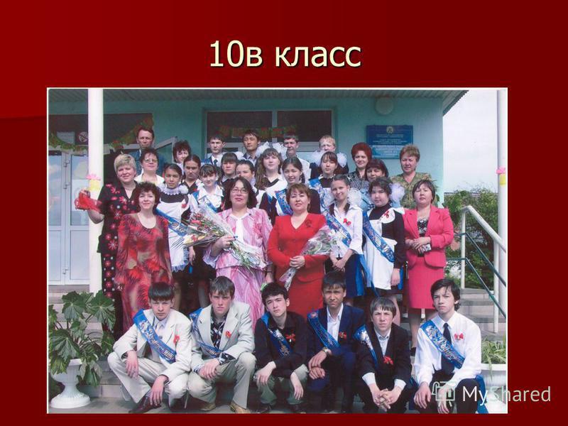 10 в класс