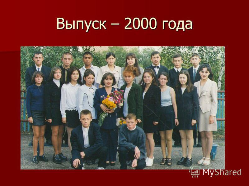 Выпуск – 2000 года