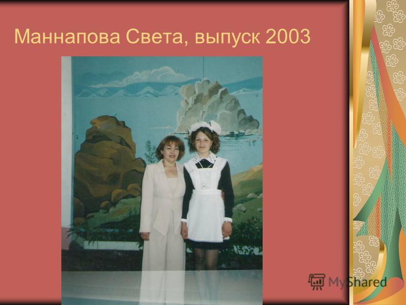 Маннапова Света, выпуск 2003
