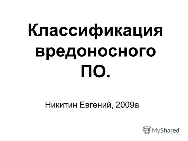1 Классификация вредоносного ПО. Никитин Евгений, 2009 а