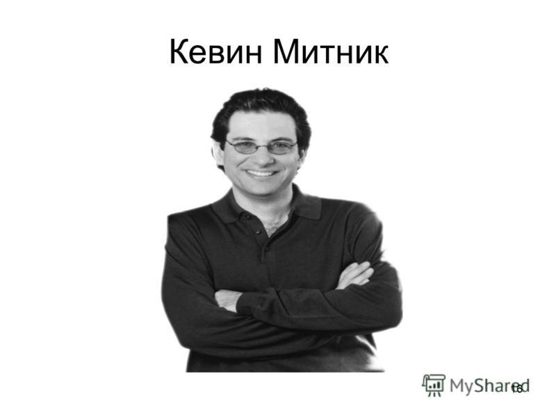 16 Кевин Митник