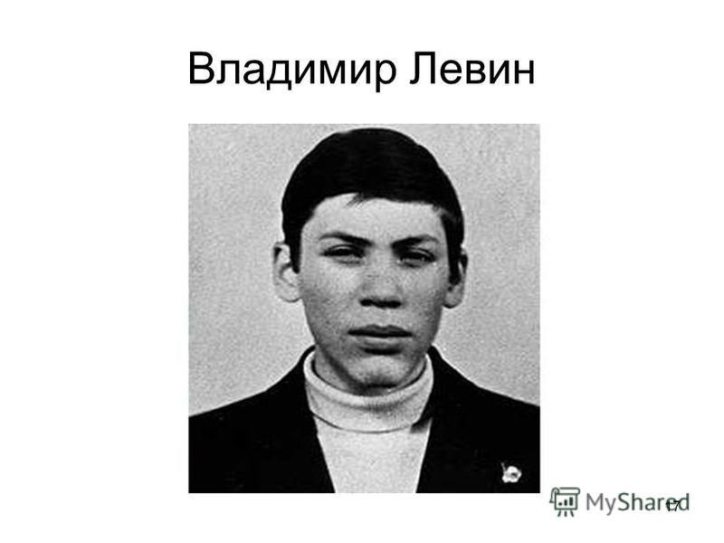 17 Владимир Левин