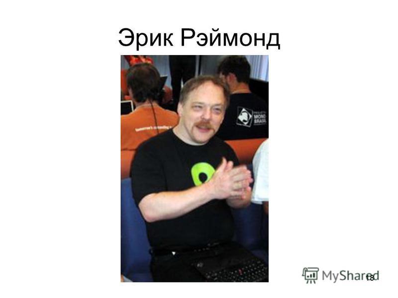 18 Эрик Рэймонд