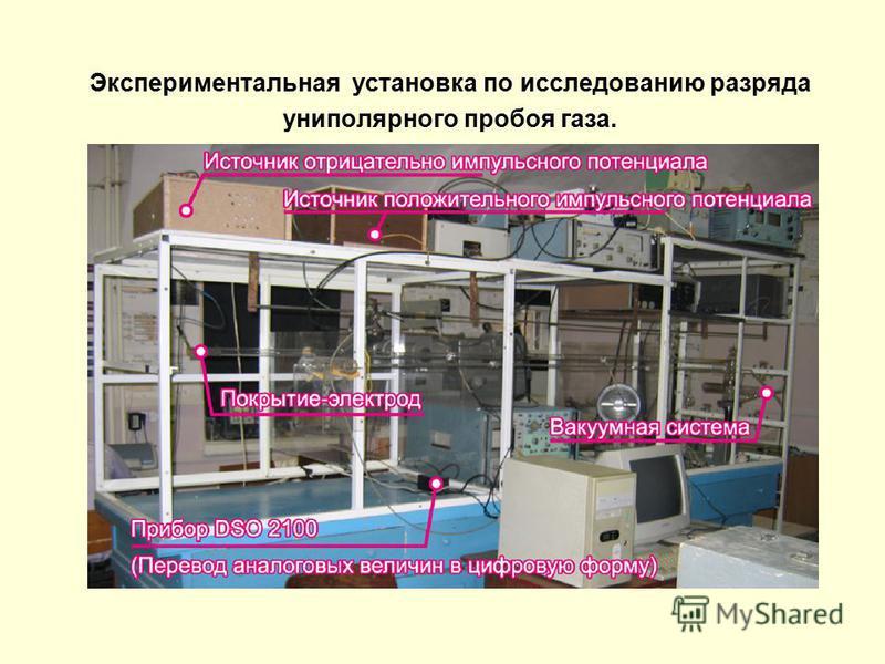 Экспериментальная установка по исследованию разряда униполярного пробоя газа.