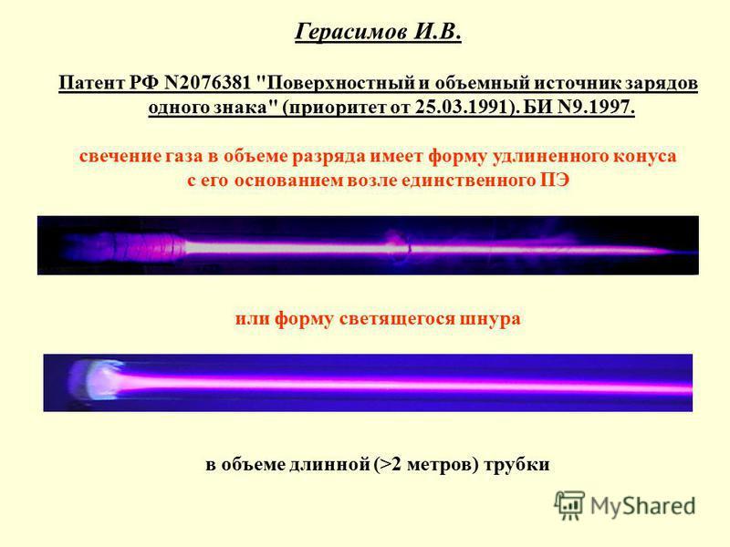 Герасимов И.В. Патент РФ N2076381
