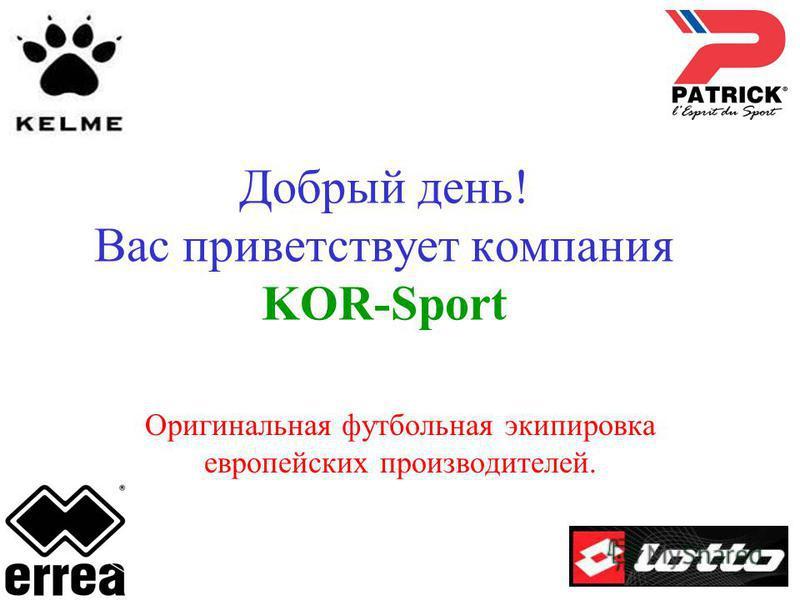 Добрый день! Вас приветствует компания KOR-Sport Оригинальная футбольная экипировка европейских производителей.