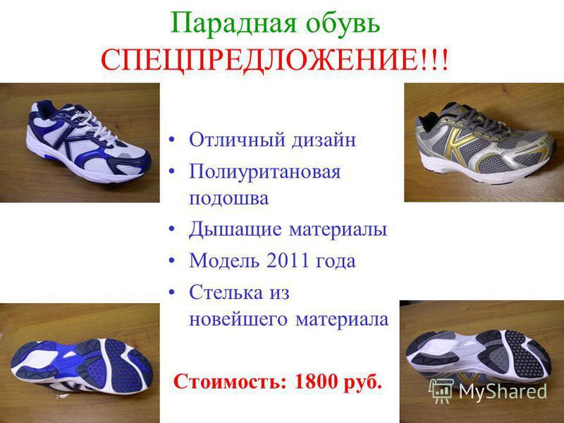 Парадная обувь СПЕЦПРЕДЛОЖЕНИЕ!!! Отличный дизайн Полиуритановая подошва Дышащие материалы Модель 2011 года Стелька из новейшего материала Стоимость: 1800 руб.