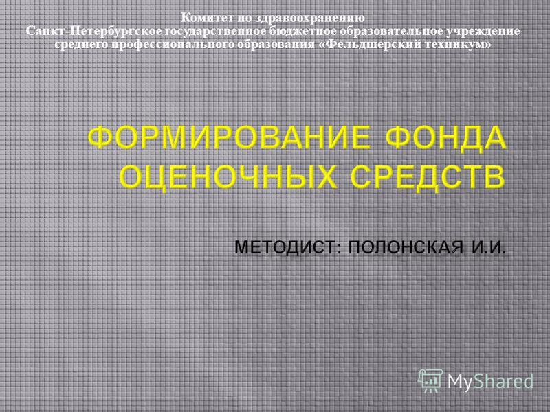 Комитет по здравоохранению Санкт - Петербургское государственное бюджетное образовательное учреждение среднего профессионального образования « Фельдшерский техникум »