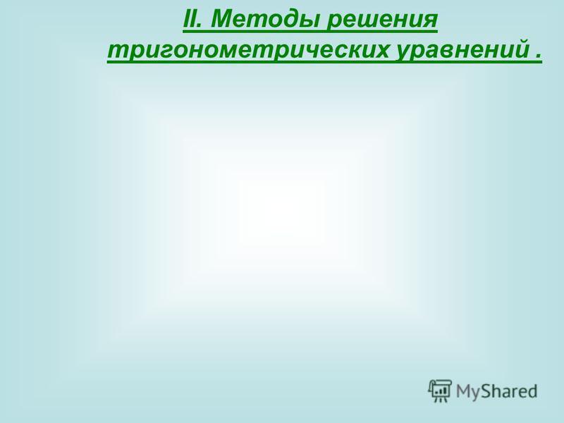 II. Методы решения тригонометрических уравнений.