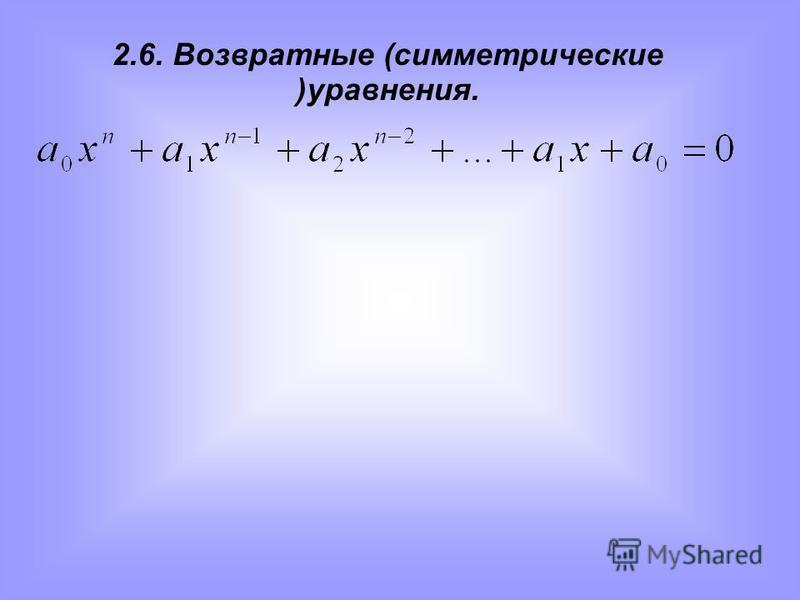 2.6. Возвратные (симметрические )уравнения.